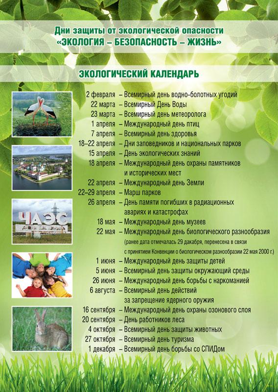 2017 год экологии календарь